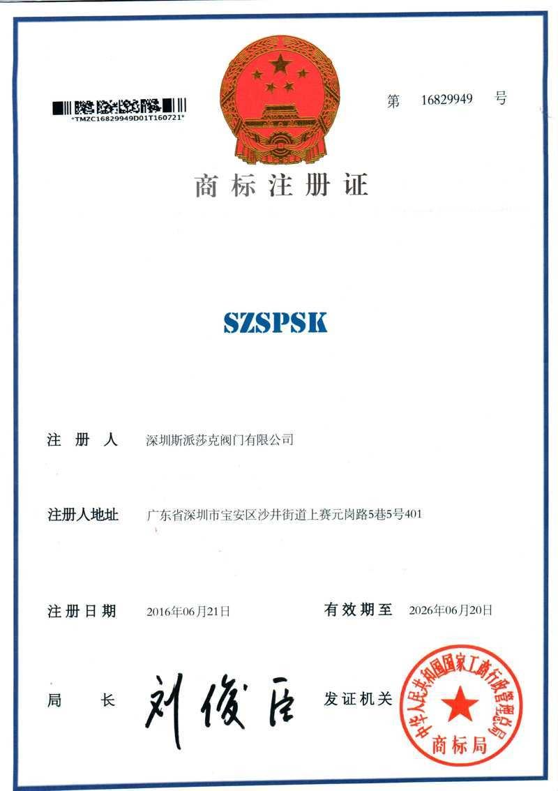 szspsk商标