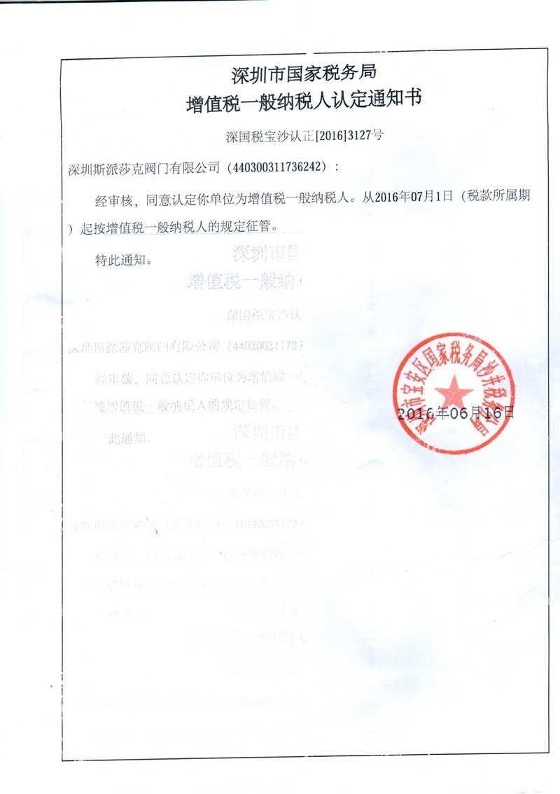 深圳斯派莎克阀门一般纳税人证明