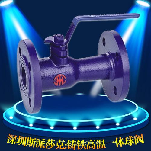 一体式高温球阀_蒸汽法兰高温球阀 dn25-150铸铁互换