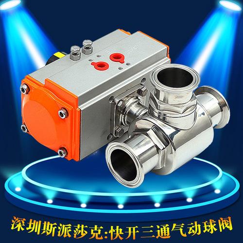 气动球阀_q685f-16p卫生级304不锈钢式气动球阀dn15 20 25 32