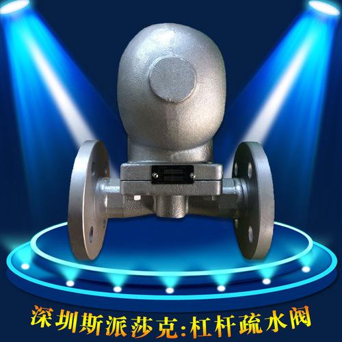 浮球式疏水阀_不锈钢杠杆浮球式法兰疏水阀ft43dn15 20 25 50
