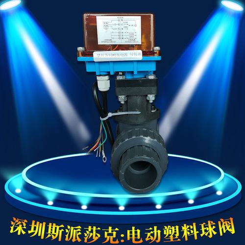 电动阀门_化工耐腐蚀塑料电动阀门   塑料电动dn254050