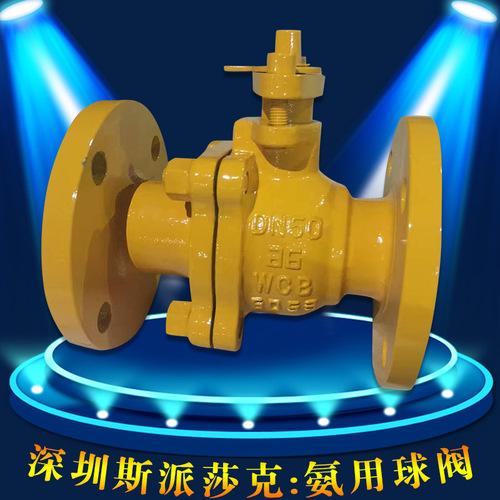 不锈钢球阀_铸钢 液化气氨用球阀 天然气专用氨用球阀q41f-16pdn25 32