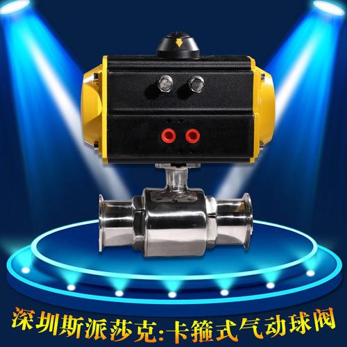 不锈钢球阀_卫生级气动球阀卡箍式304气动快装球阀