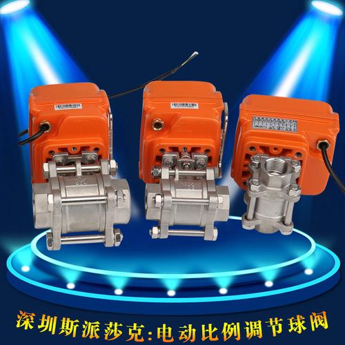 不锈钢球阀_微型协议电动球阀比例调节阀流量调节阀dn8