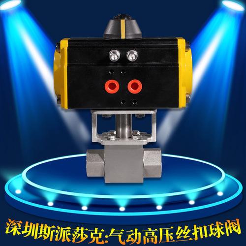 不锈钢球阀_气动高压球阀气动锻打丝扣球阀250公斤气动