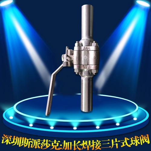 不锈钢球阀_三片式对焊接球阀 加长焊管球阀 带短管焊接dn20