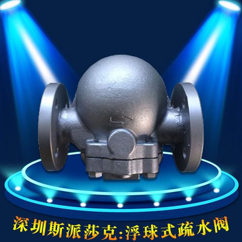 疏水阀反应釜_杠杆浮球式蒸汽疏水阀反应釜烘干机蒸汽dn15