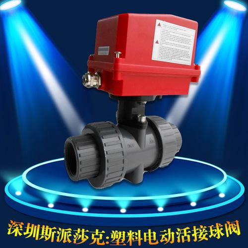 电动球阀_upvc电动球阀 电动pvc-u 电动活接mq q921f