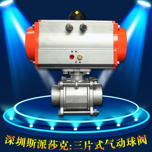 不锈钢对焊_304气动球阀对焊 单双作用气动dn15 20 25 32