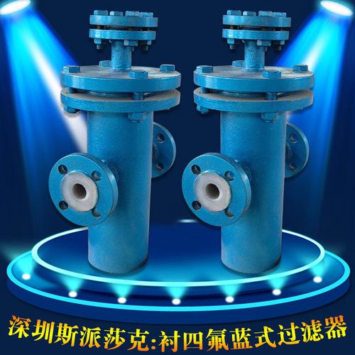 桶式过滤器_桶式衬氟过滤器蓝式焊接衬氟 sbl-f46dn 25 32 40