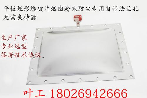拱平板型爆破片_低温储槽除尘器锅炉烟道泄爆模正拱平板型