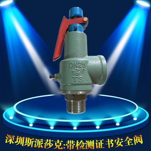 弹簧式安全阀_A28H-16弹簧式安全阀公称通径DN15DN20DN32DN40DN50DN65DN80