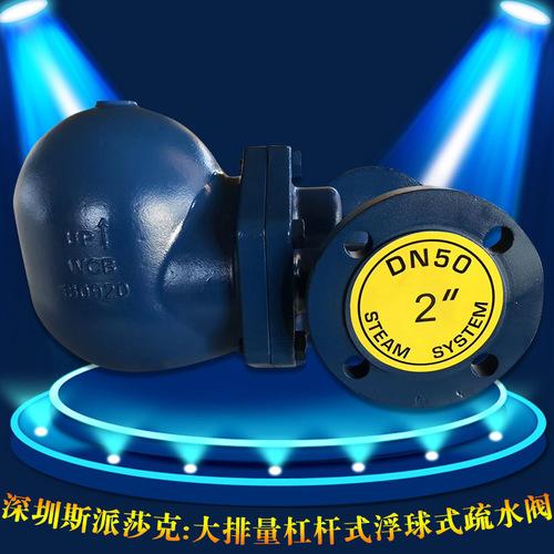 杠杆浮球式疏水阀_节能大排量铸钢阀杠杆浮球式疏水阀ft44h dn20 32 50 65
