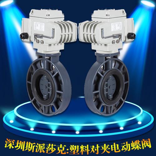 电动对夹蝶阀_化工pvc塑料电动对夹蝶阀dn65 80 100