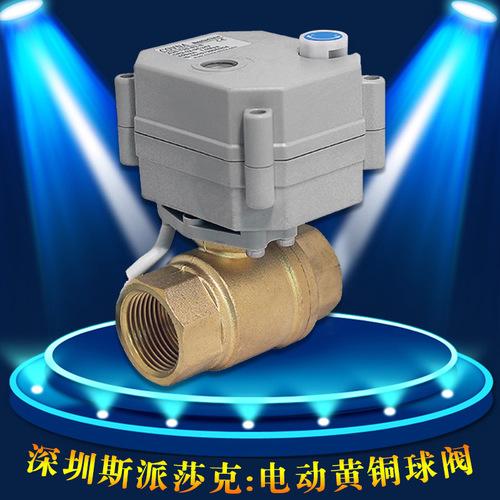 黄铜球阀_微型电动球阀水暖空调电动二通球阀dq600dn 2025 32