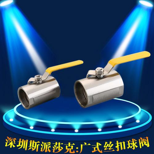 不锈钢球阀_非标手动广式球阀q11f-dn15 20 25 32 4分一寸