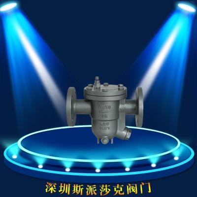 节能半自由浮球式铸钢法兰蒸汽汽疏水阀CS41H-16C 15 DN20 25 32