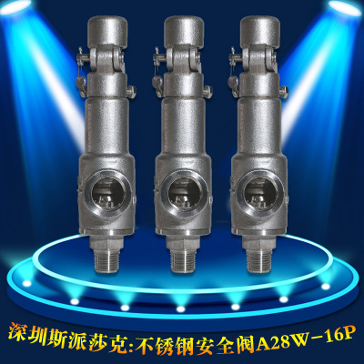 外螺纹弹簧式安全阀A28W-16P手启不锈钢安全阀 中国永一阀门