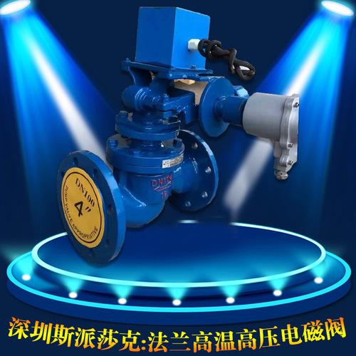 高温高压电磁阀_碳钢铸铁高温高压电磁阀zczg dn50 65 80 100 125 150