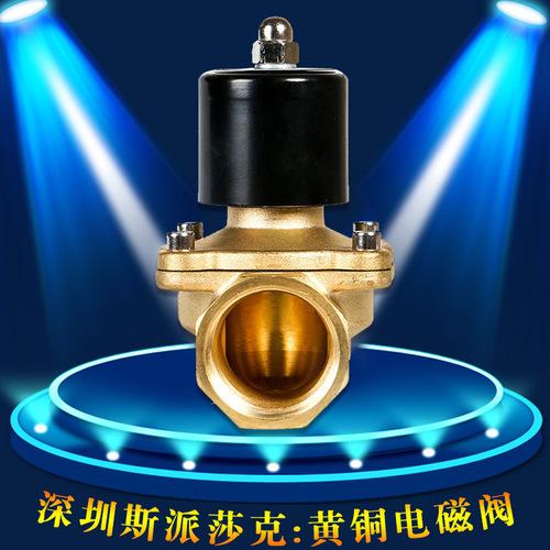 黄铜电磁阀_常闭黄铜电磁阀水阀ac220v气阀dc24v dc12v 46分1寸