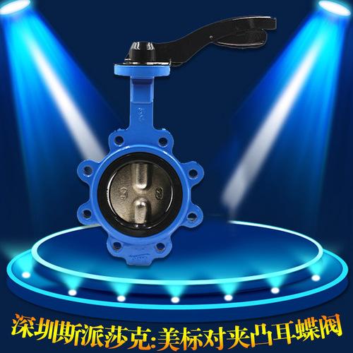 美标蝶阀_美标球墨对夹式凸耳式橡胶蝶阀d71x-150bl2寸3寸4寸5寸