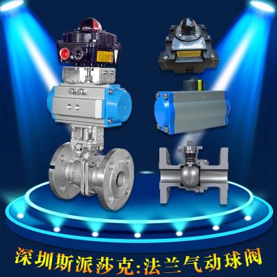 不锈钢法兰国标信号反馈气动O型切断球阀ZSHO DN65 DN80 DN100
