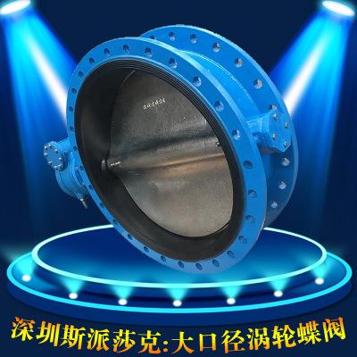 涡轮手动大口径法兰球磨铸铁蝶阀D341X-16Q DN500 600 700 800