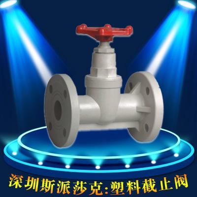 法兰塑料upvc/upv/rpp耐腐蚀耐酸碱截止阀J41X-10SDN25 32 40 50
