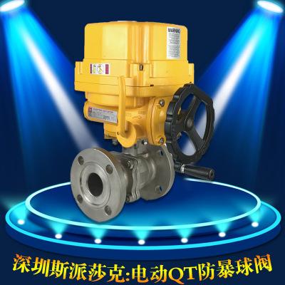 不锈钢法兰防爆调节电动带手轮t球阀Q941F-16P dn50 dn80信号反馈