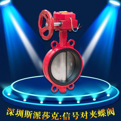 信号阀球墨铸铁蜗轮对夹消防信号蝶阀DX371X-16Q DN80 100 150 20