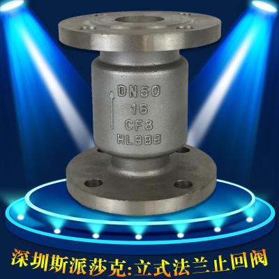 蒸汽不锈钢304 316立式静音式法兰止回阀HC42X DN32 40 50 65 80