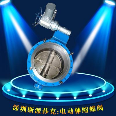 法兰蜗轮铸钢电动伸缩蝶阀SD941X-16C DN200 250 300 500 600