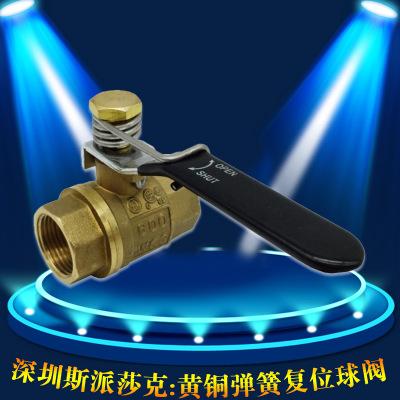 美标黄铜内螺纹弹簧复位球阀TQ11F DN1520 4分6分1寸NTP螺纹