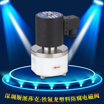 强碱电磁阀_zcf-10塑料王耐强酸强碱电磁阀 dn10 15 20 25 32